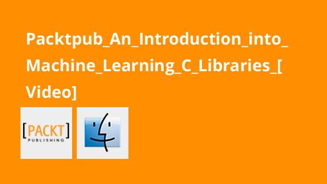 آشنایی با کتابخانه های سی پلاس پلاس در یادگیری ماشینی